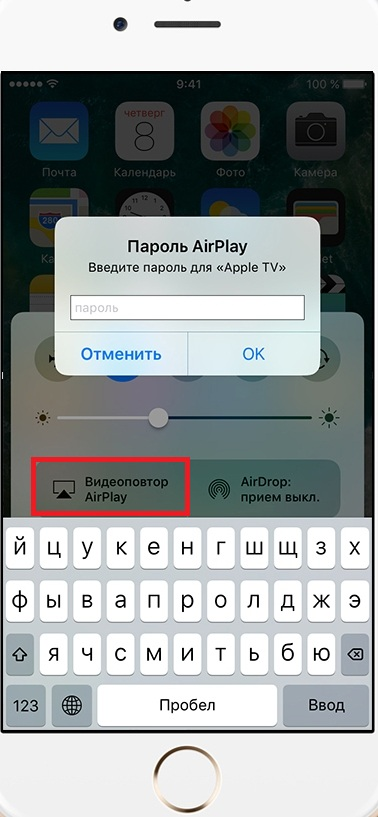 Как включить AirPlay на примере iPhone 6