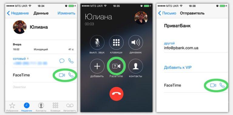 как включить face time на iphone 6s из оаэ