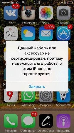 Как зарядить айфон 5 неоригинальной зарядкой