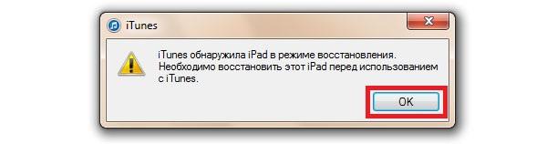 Как разблокировать потерянный или заблокированный мошенниками Айпад?