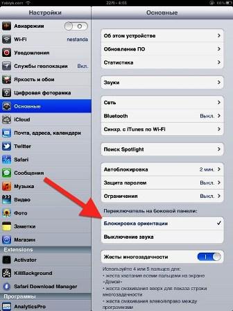 Как на айфоне сделать так чтобы экран переворачивался