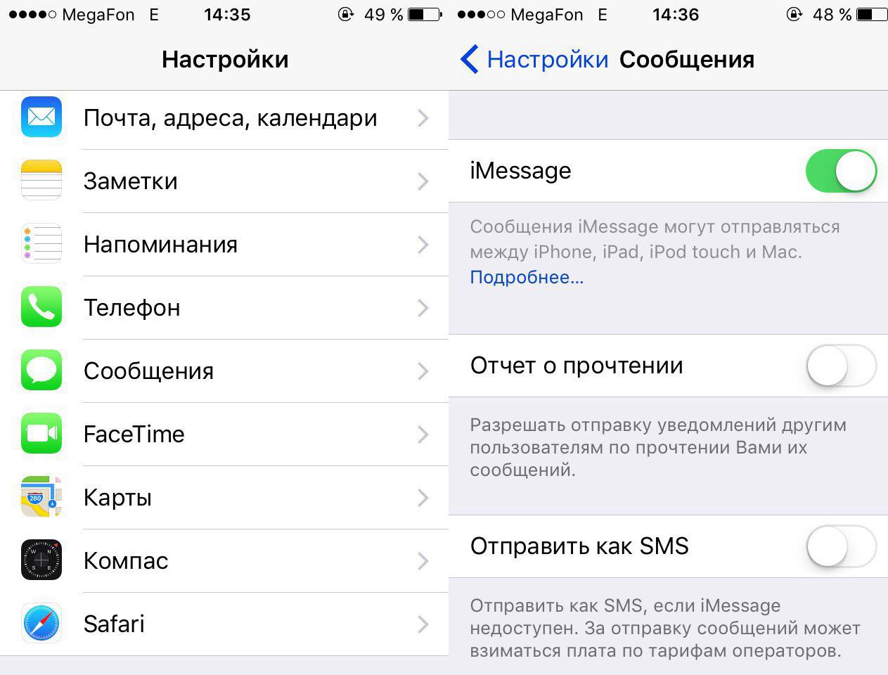 Подробно о том, как включить функцию MMS на iPhone 6s
