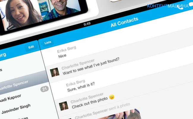 Как на Айпад установить скайп бесплатно?