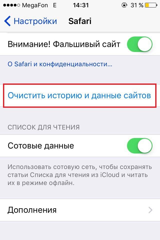 Как удалить сафари с айфона