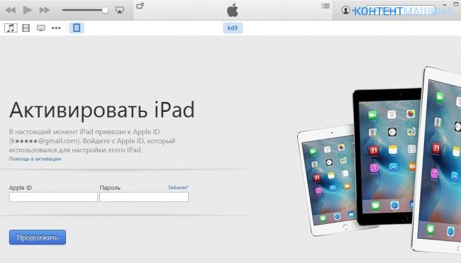 Как активировать iPad через iTunes