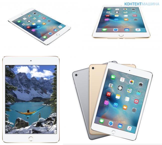 iPad Mini 4: дата выхода,  обзор, новости и слухи