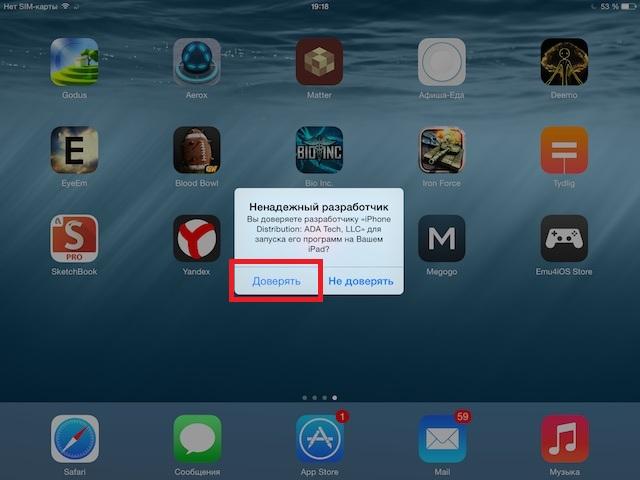 Как качать и устанавливать торренты на iPad?