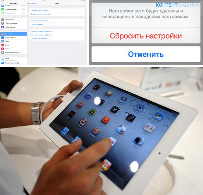Полный сброс настроек на iPad до заводских