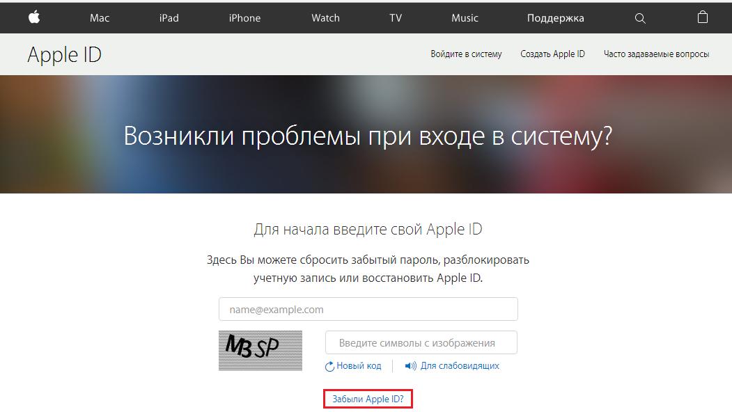 Как активировать Айпад если забыл apple id К сожалению ситуации когда та или иная контрольная информация недоступна пользователю не редки Например вы не можете зайти в почтовый ящик