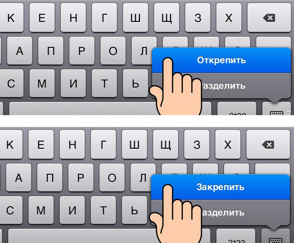 Как клавиатуру на Айпаде опустить вниз?