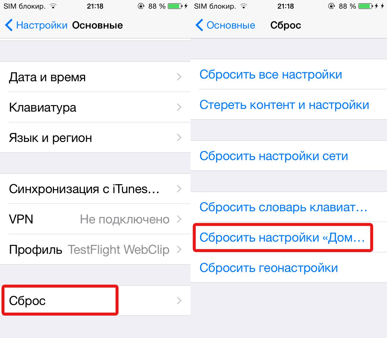 Как сделать сброс настроек на айфоне если телефон заблокирован