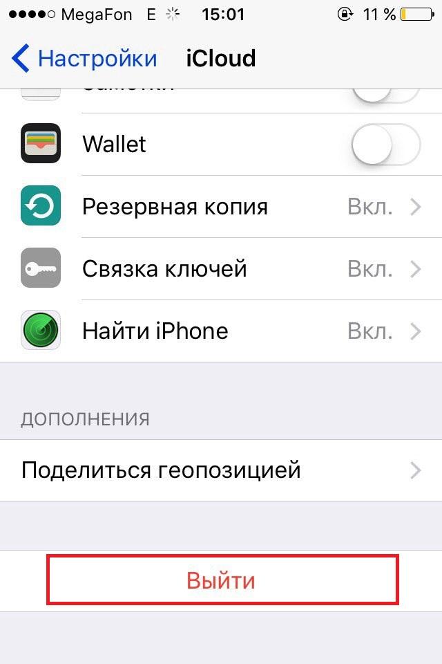 Как выйти из iCloud на iPad  и поменять учетную запись Apple ID