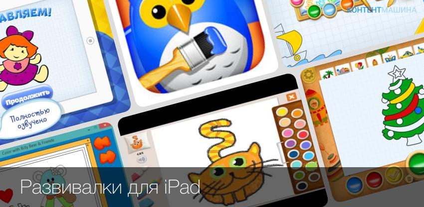 Игра раскраска для ipad