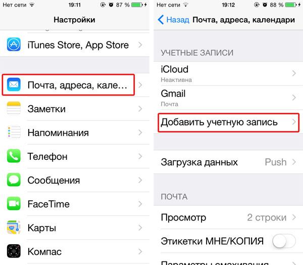 Как сделать почту на iphone
