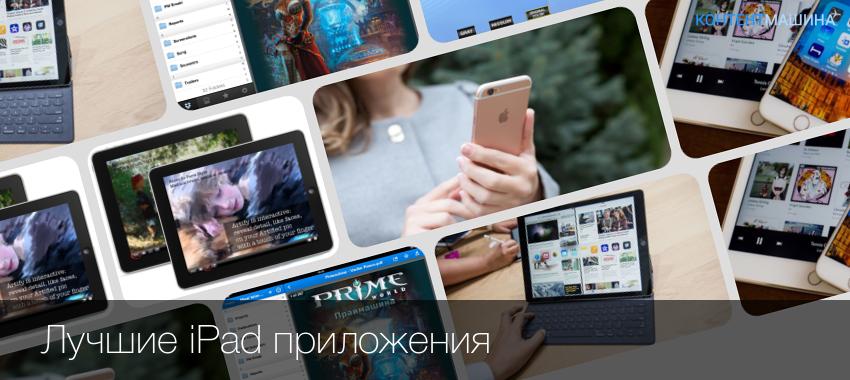 Бесплатные приложения установить на ipad