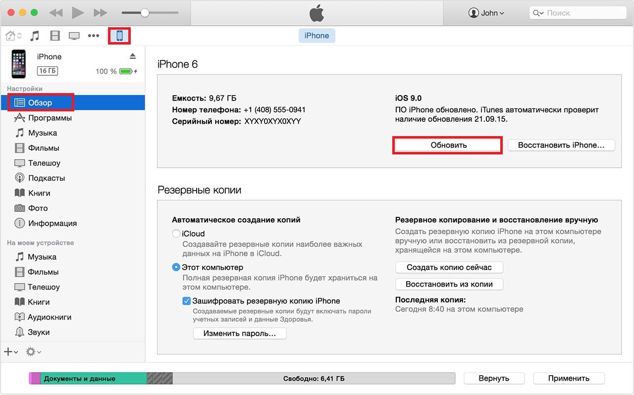 Как прошить iPad 3, методы перепрошивки и пошаговая инструкция