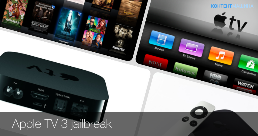 apple tv 3 apps jailbreak