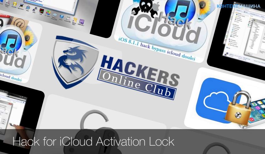 скачать activation unlock v1 4 скачать бесплатно русская версия