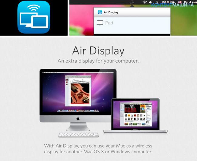 Как использовать iPad в качестве монитора?