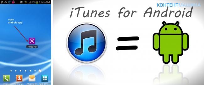 Как перенести музыку с itunes на android.