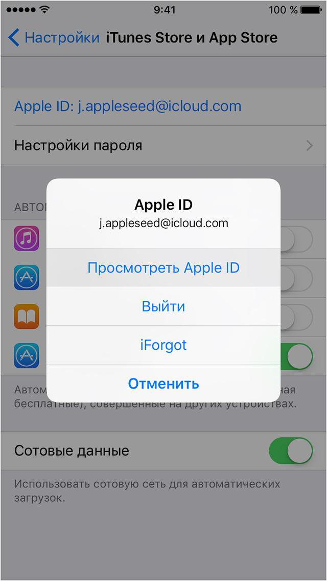 Ipad привязан к apple id как разблокировать