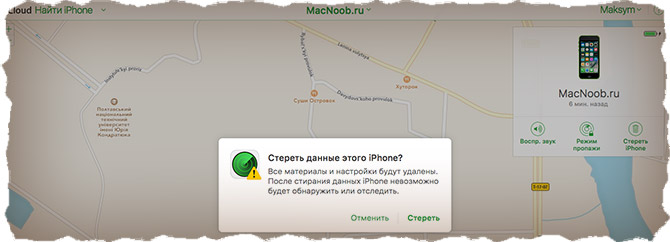 Айфон привязан к apple id что делать