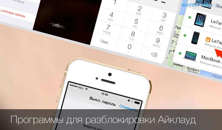 учителя (сочинение-рассуждение) 5айфон забыли пароль блокировки Владимир Кличко