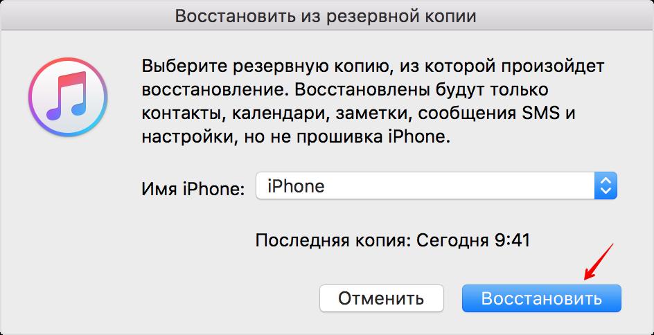 Как восстановить контакты на айфоне через icloud