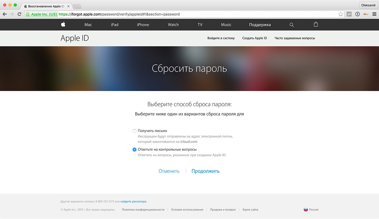 Забыла пароль apple id на айфоне