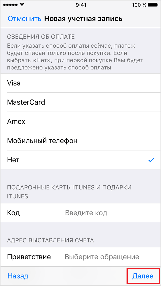 Регистрация Apple iD без кредитной карты