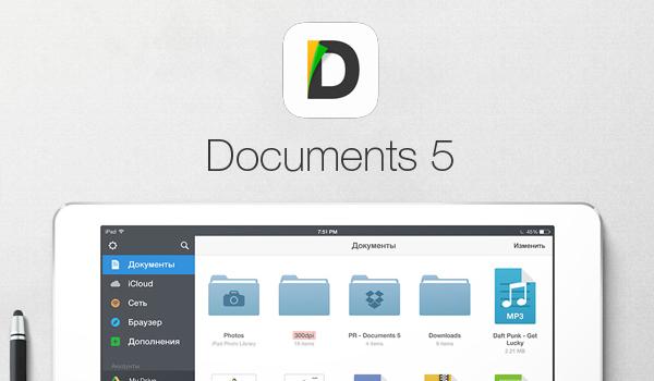 Как скачивать, переносить и пересохранить файл на iPad