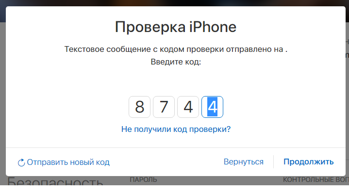 Куда вводить код проверки apple id