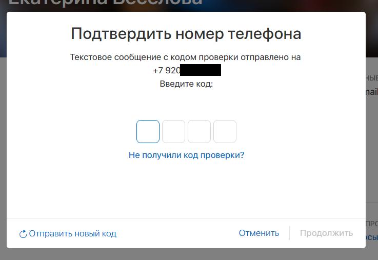 Как получить и куда вводить код проверки Apple iD?