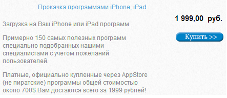 Пароль для apple id