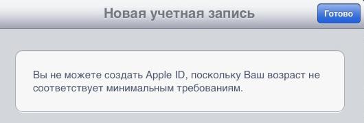 Сбой проверки apple id