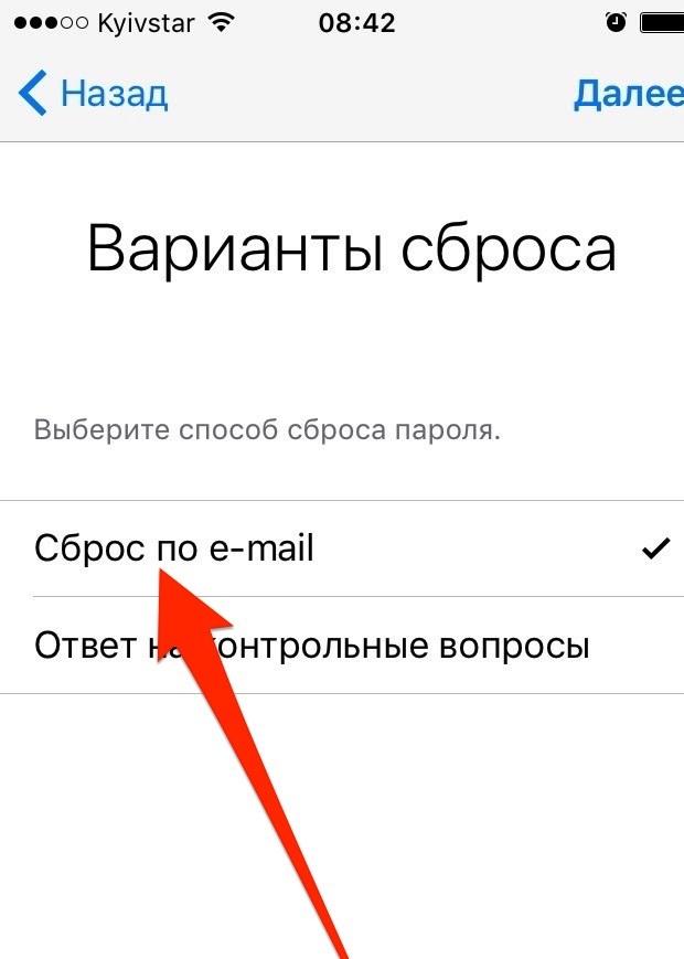 Забыла пароль от эпл айди что делать