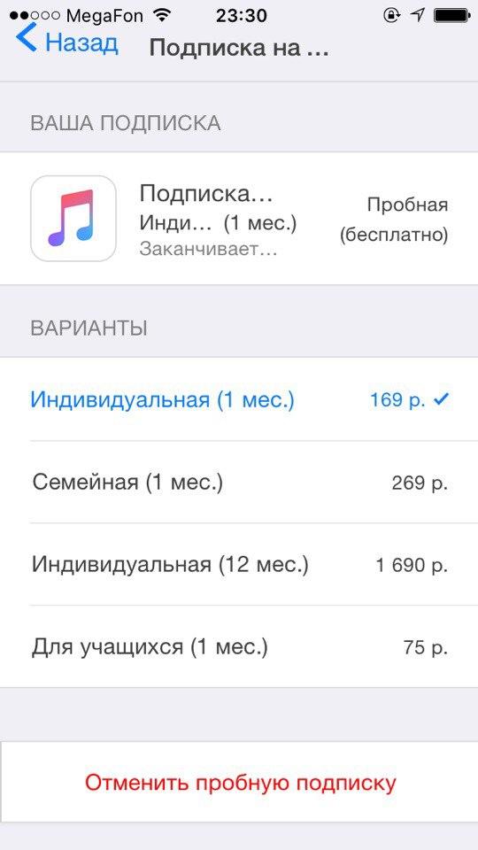 Сколько стоит подписка на Apple Music?