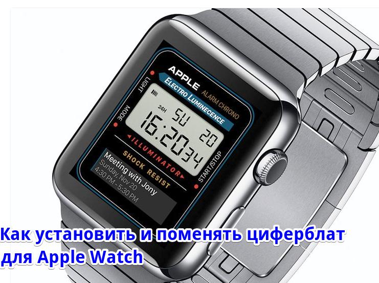 Циферблаты для apple watch