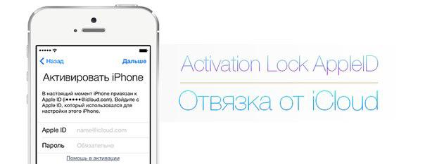 Как разблокировать учетную запись iCloud на iPhone