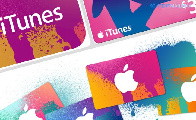 Как получить код подарочной карты iTunes бесплатно