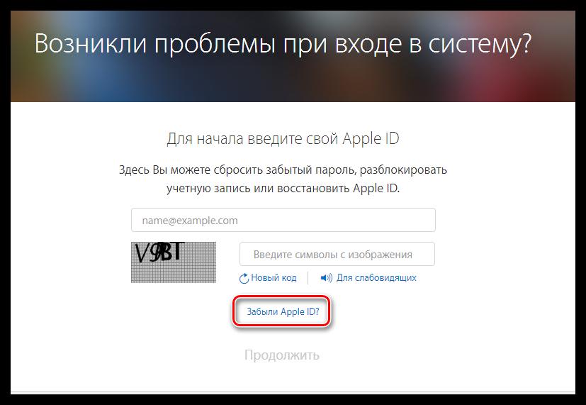 Восстановление apple id по серийному номеру