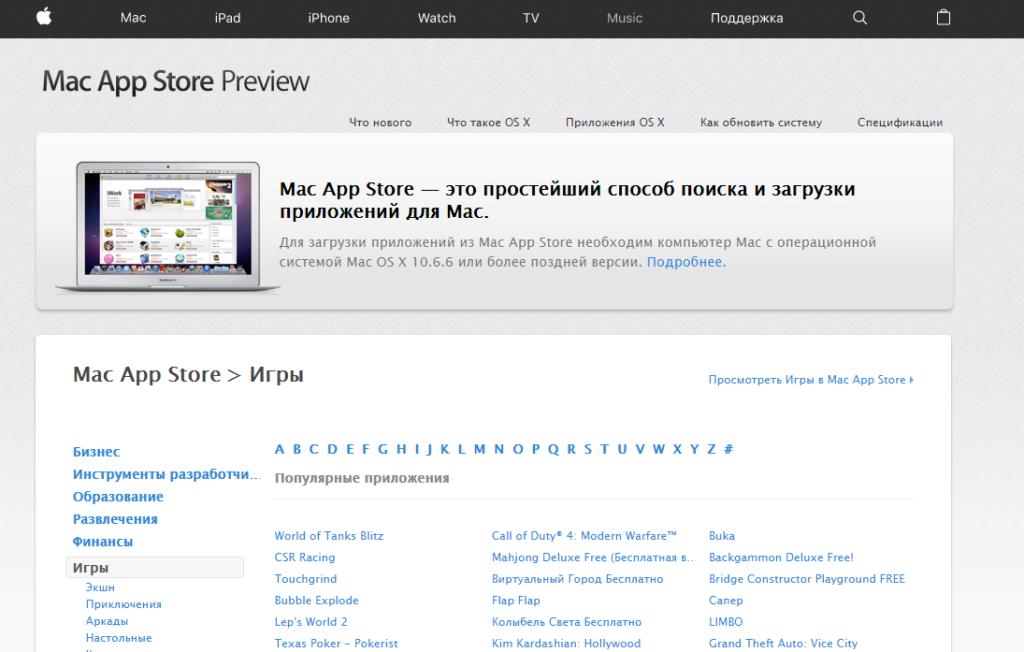 App Store, iTunes Store, or, apple, books
