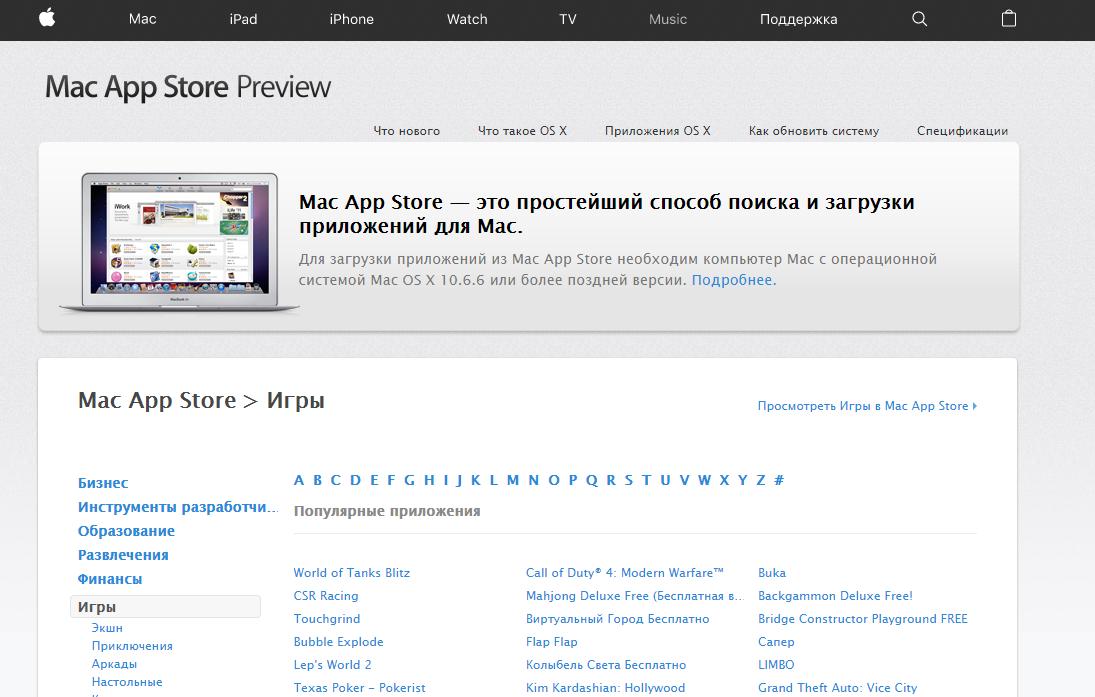 Лучшие игры для Macbook Air и Macbook Pro