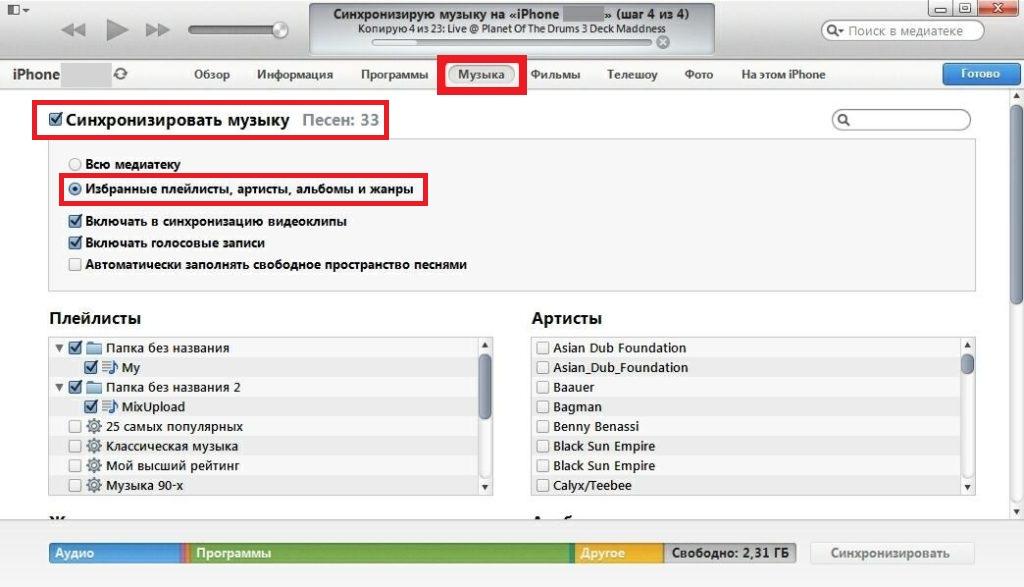 Как загрузить или очистить медиатеку iCloud в iTunes