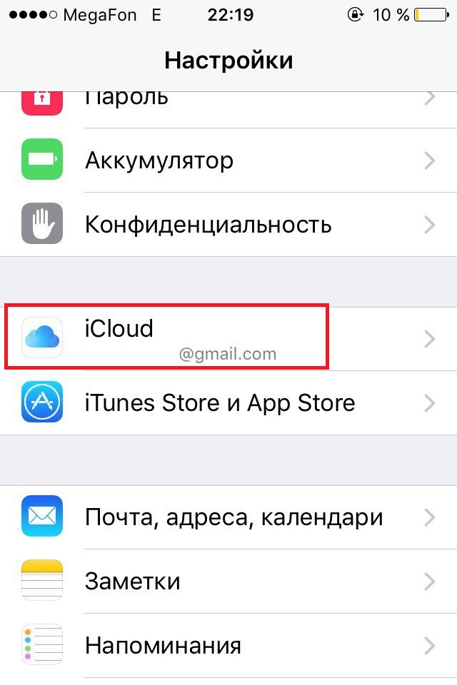 Как отвязать телефон от icloud