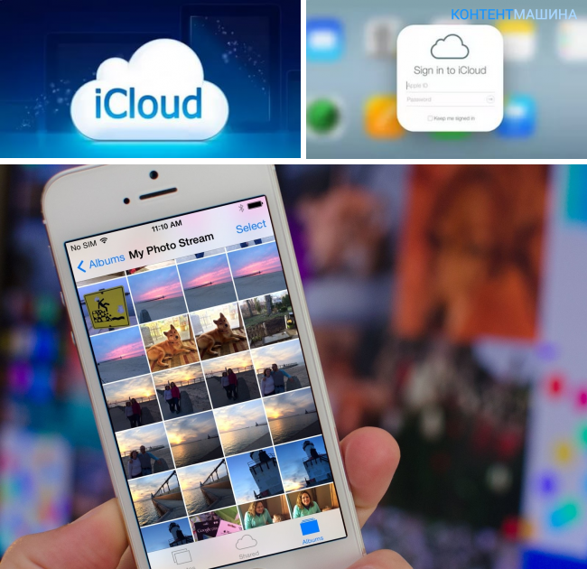 Как сделать облака на айфоне 801