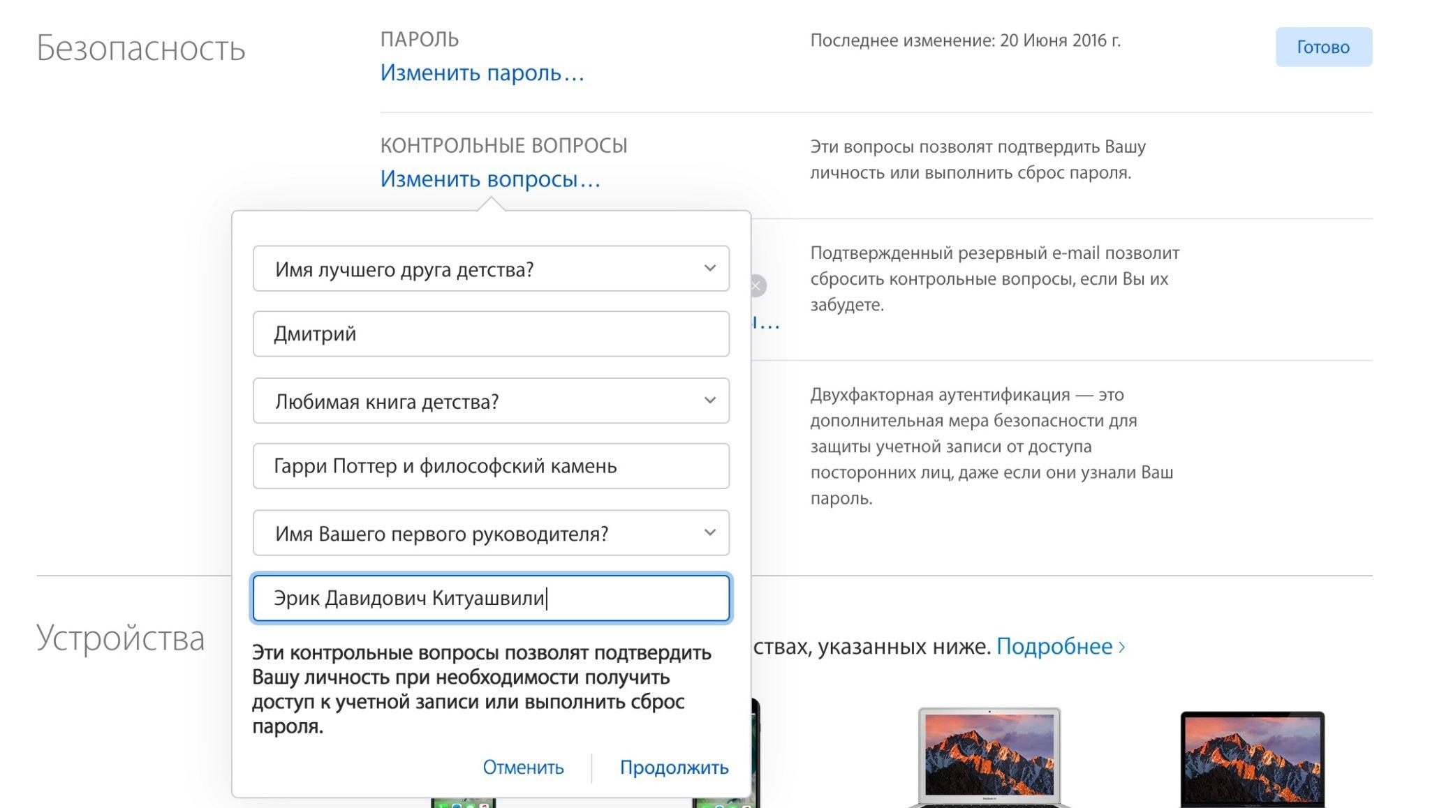 Как сбросить контрольные вопросы apple id Что делать если забыл контрольные вопросы apple id