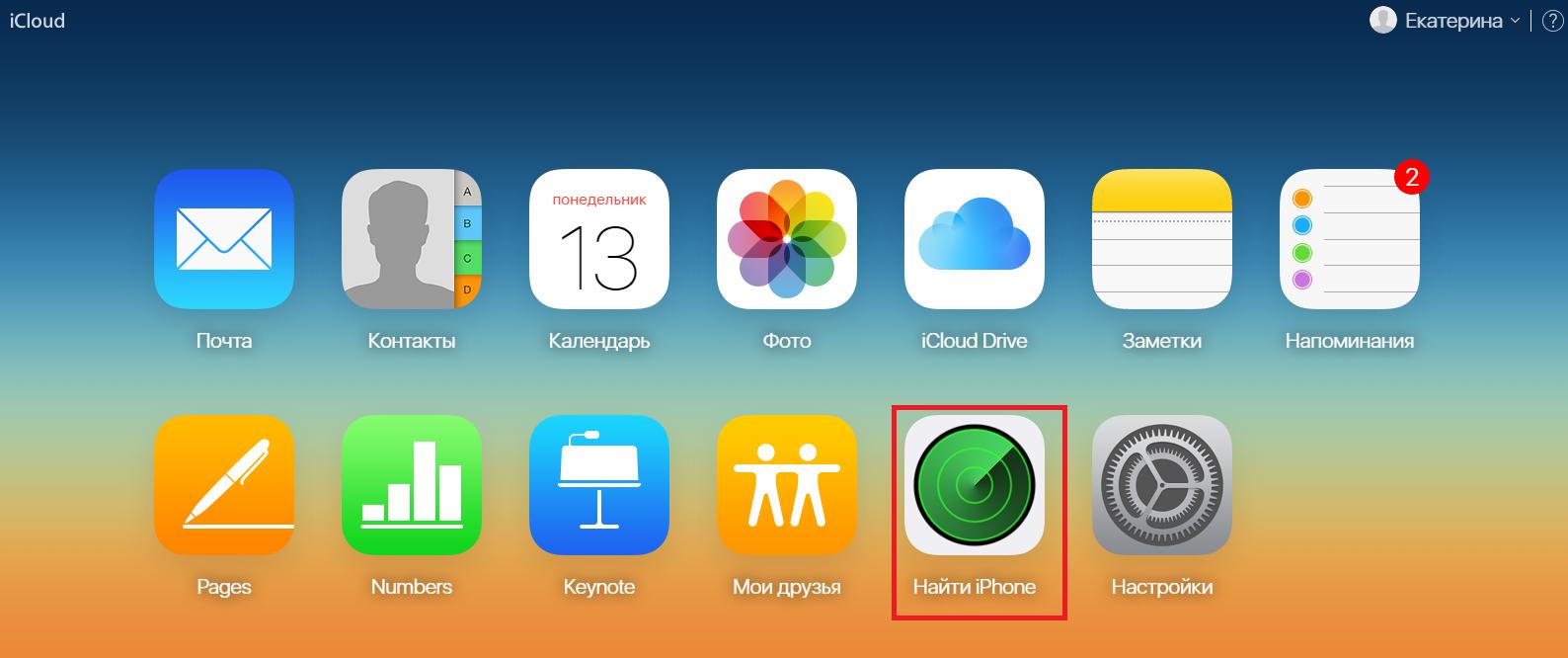 Как установить и пользоваться сервисом Айклауд на Айфоне