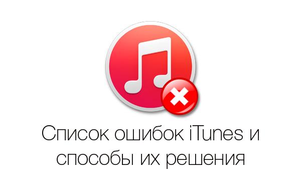 Ошибки iTunes при синхронизации и способы их устранения