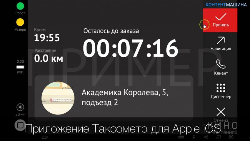 скачать приложение таксометр для ios скачать